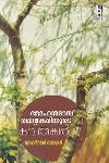 Thumbnail image of Book മോഹന് ദാസ് മൊകേരിയുടെ കവിതകള്