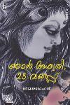 Thumbnail image of Book ഞാന് അശ്വതി 23 വയസ്സ്