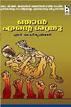 Thumbnail image of Book ഞാന് എന്റെ ശത്രു
