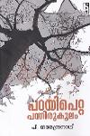 Thumbnail image of Book പറയിപ്പെറ്റ പന്തിരുകുലം
