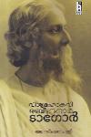 Thumbnail image of Book Vishwamahakavi RabeendranathaTagore