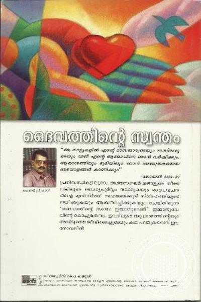 back image of Daivathinte Swantham