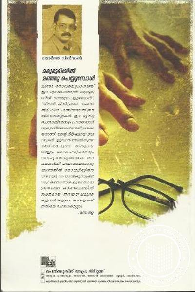 back image of Marubhoomiyil Manju Peyyumbol