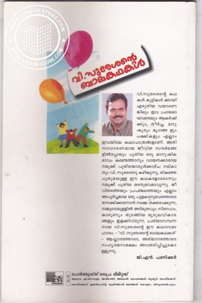 back image of വി സുരേശന്റെ ബലകഥകള്