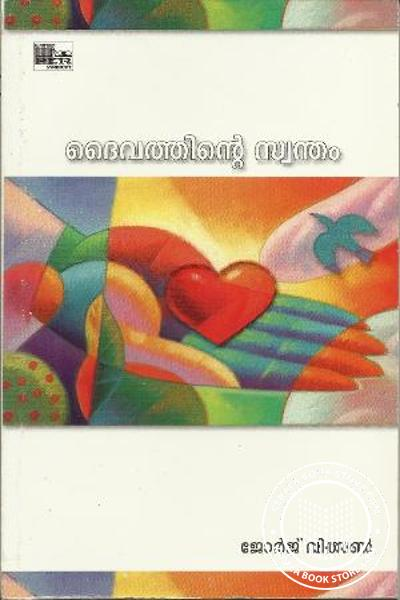 Cover Image of Book Daivathinte Swantham