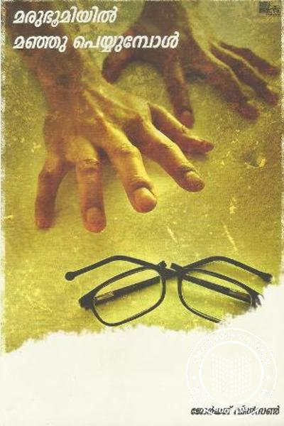 Cover Image of Book Marubhoomiyil Manju Peyyumbol