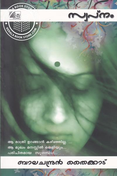 Cover Image of Book Swapnam