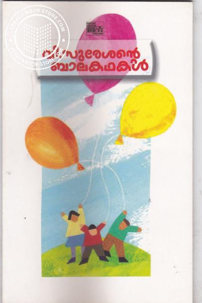 Cover Image of Book വി സുരേശന്റെ ബലകഥകള്