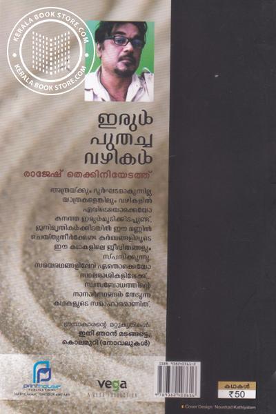 back image of ഇരുള് പുതച്ച വഴികള്