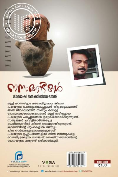 back image of Nannagadikal