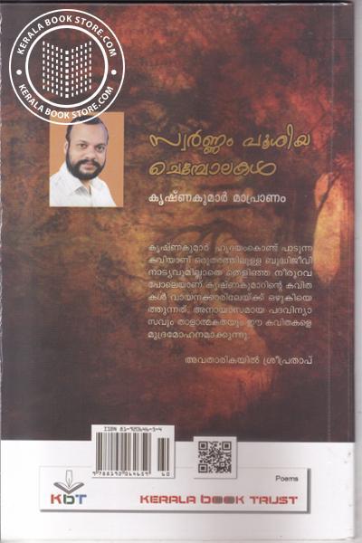 back image of Swornam Poosiya Chembolakal
