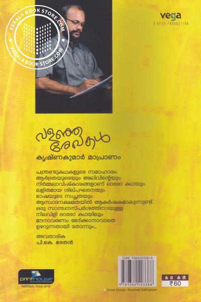 back image of വളഞ്ഞ രേഖകള്