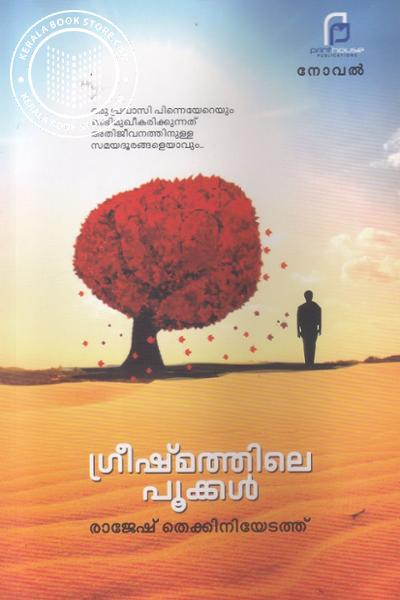 Cover Image of Book Greeshmathile Pookkal