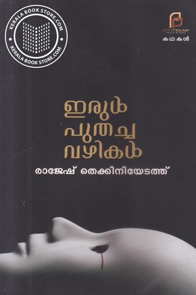 Cover Image of Book Irul Puthacha Vazhikal