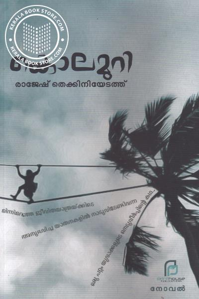 Image of Book Kolamuri