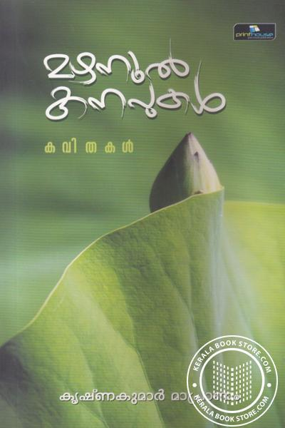 Cover Image of Book മഴനൂല് കനവുകള്