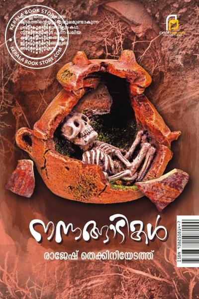 Cover Image of Book Nannagadikal