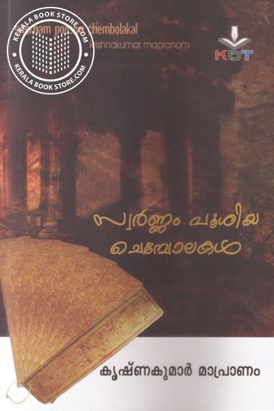 Cover Image of Book സ്വര്ണ്ണം പൂശിയ ചെമ്പോലകള്