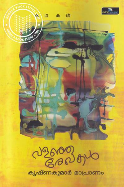 Cover Image of Book വളഞ്ഞ രേഖകള്‍