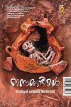 Thumbnail image of Book നന്നങ്ങാടികള്