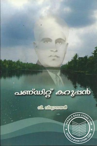 Cover Image of Book Pandit Karuppan