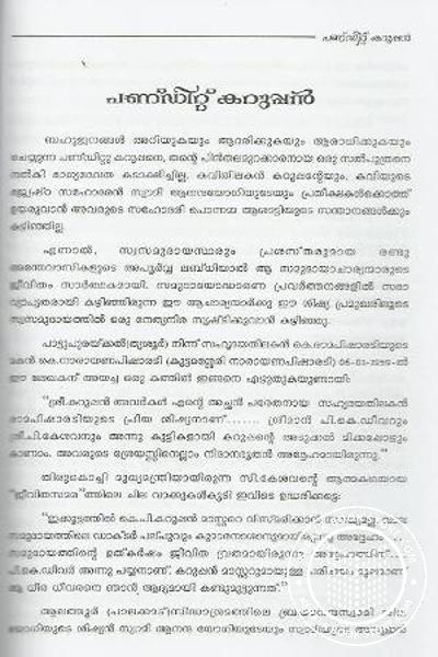 inner page image of പണ്ഡിറ്റ് കറുപ്പന്