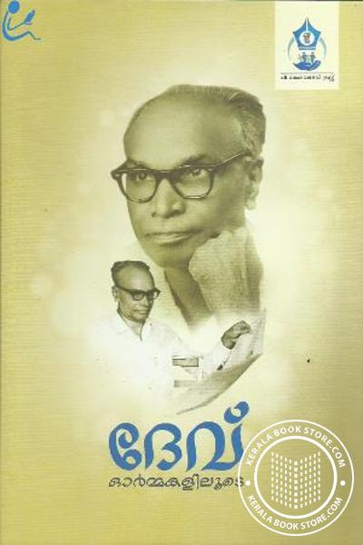 Cover Image of Book Dev Oormakaliloode