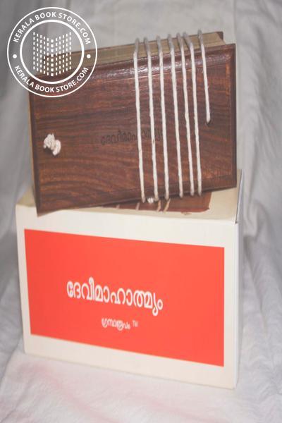 back image of Devimahathmyam