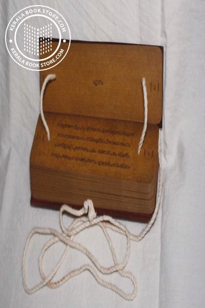 Cover Image of Book ഹരിനാമകീർത്തനം