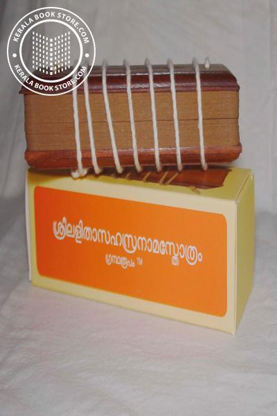 Cover Image of Book Lalitha Sahasranamasthothram