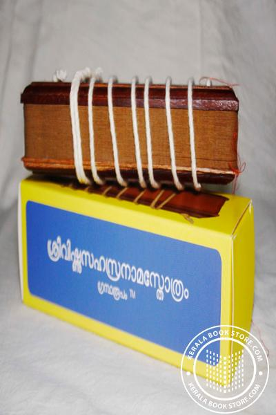 Cover Image of Book Vishnu Sahasranamasthothram