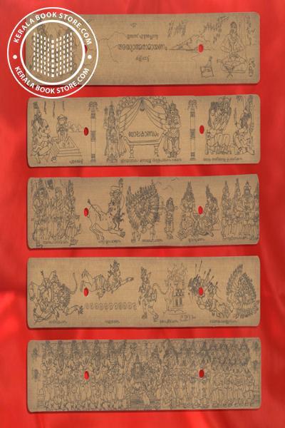 inner page image of അദ്ധ്യാത്മരാമായണം കിളിപ്പാട്ട്