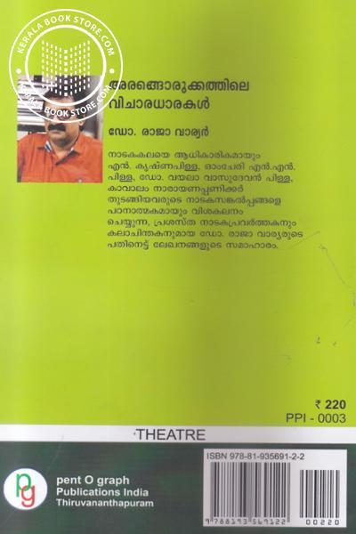 back image of Arangorukkathile Vicharadhaarakal