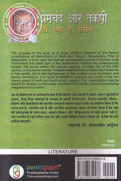 back image of Premchand Our Thakazhi