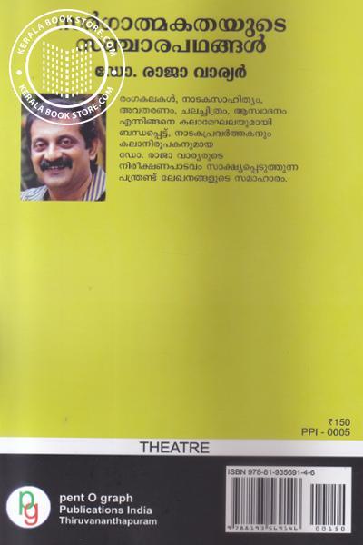 back image of സര്ഗാത്മകതയുടെ സഞ്ചാരപഥങ്ങള്