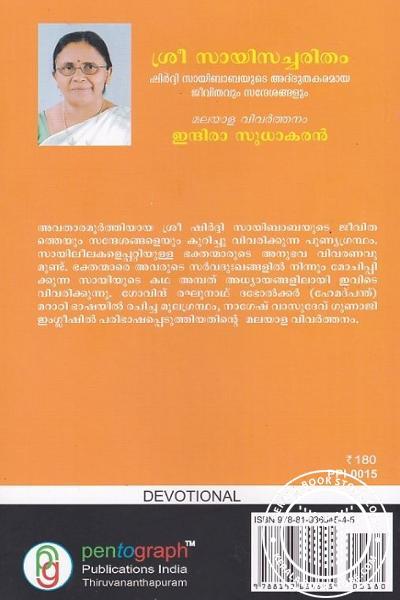 back image of ശ്രീ സായിസച്ചരിതം