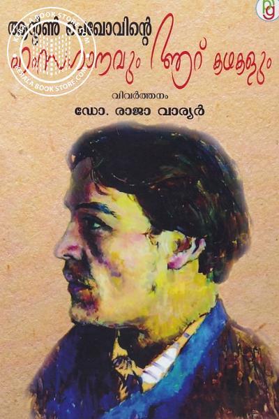 Cover Image of Book ആന്റണ് ചെഖോവിന്റെ ഹംസഗാനവും ആറ് കഥകളും