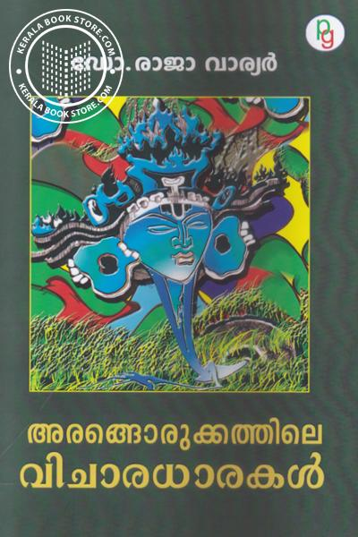 Cover Image of Book Arangorukkathile Vicharadhaarakal