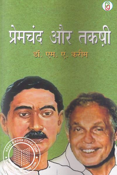 Cover Image of Book Premchand Our Thakazhi