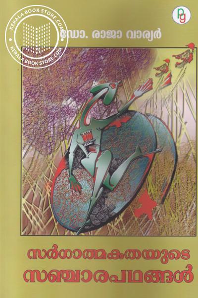 Cover Image of Book സര്ഗാത്മകതയുടെ സഞ്ചാരപഥങ്ങള്