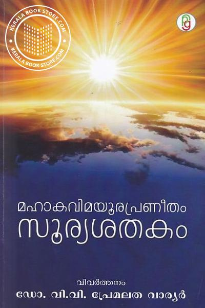 Cover Image of Book Sooryasatakam