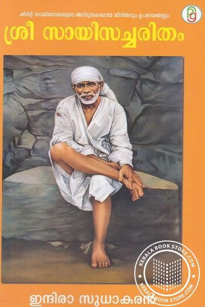 Cover Image of Book ശ്രീ സായിസച്ചരിതം