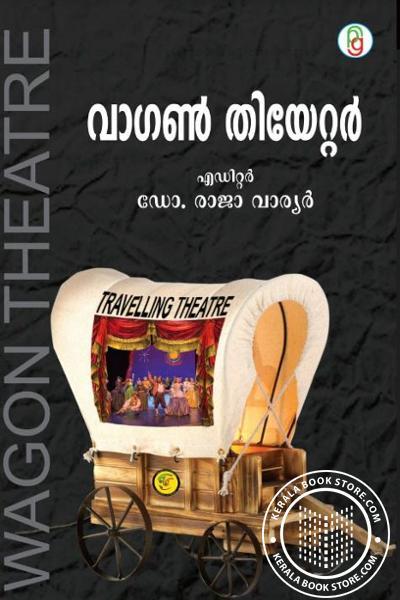 Cover Image of Book വാഗണ് തിയേറ്റര്