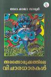 Thumbnail image of Book Arangorukkathile Vicharadhaarakal