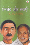Thumbnail image of Book Premchand Our Thakazhi