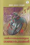 Thumbnail image of Book സര്ഗാത്മകതയുടെ സഞ്ചാരപഥങ്ങള്