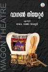 Thumbnail image of Book വാഗണ് തിയേറ്റര്