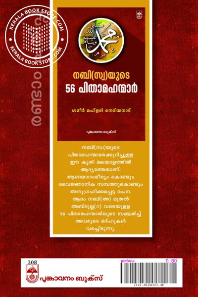 back image of Nabi-Swa-yude 56 Pithamahanmar