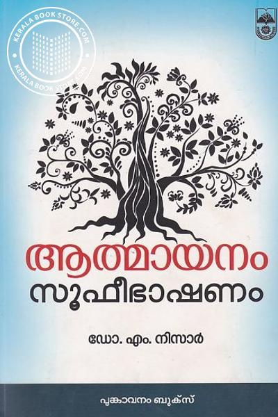 Image of Book Athmayanam