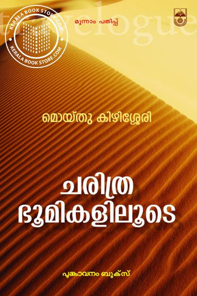 Cover Image of Book Charitrabhoomiyiloode